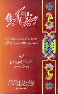 Siddiq E Akbar